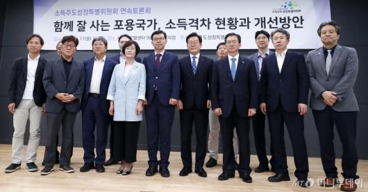 [사진]소득주도성장특별위원회 연속 토론회