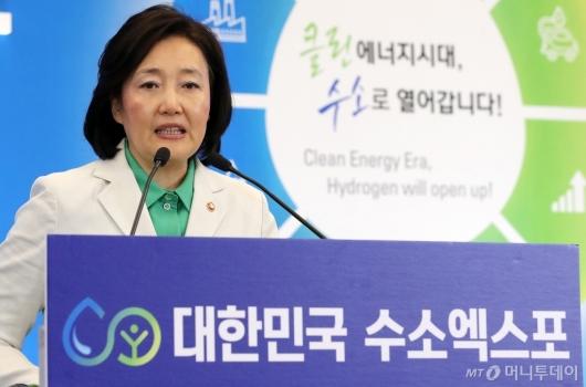 [사진]박영선 장관 '수소경제 활성화 적극 지원'