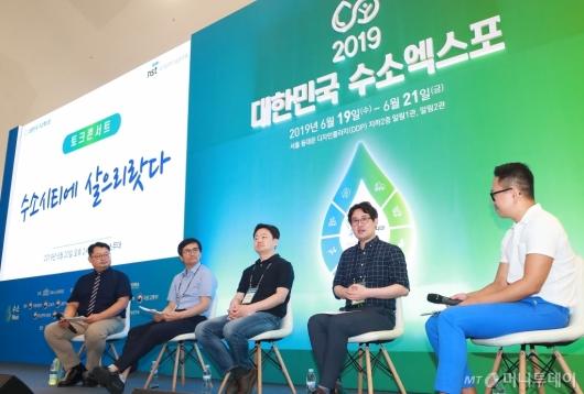 [사진]수소엑스포 토크콘서트 '수소시티에 살으리랏다'