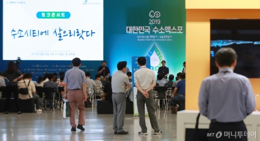 [사진]2019 대한민국 수소엑스포