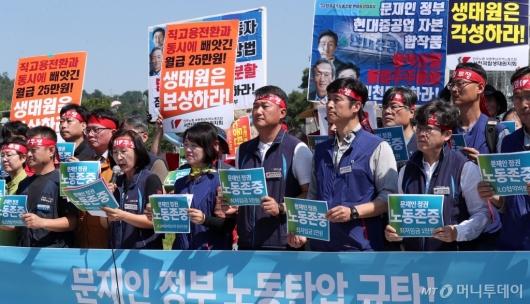 [사진]민주노총 '문재인정부 노동탄압 규탄'