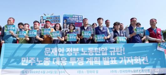 [사진]문재인 정부 노동탄압 규탄 대응 투쟁 기자회견