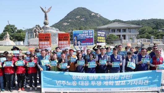 [사진]청와대 앞 기자회견 연 민주노총