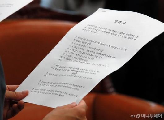 [사진]국회정상화 합의문