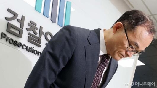 [사진]문무일 검찰총장 '과거서 관련 대국민 사과'