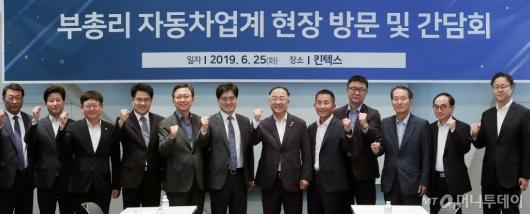 [사진]자동차업계 관계자들 만난 홍남기 부총리
