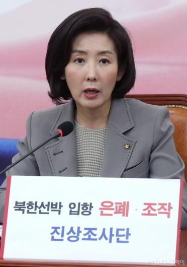 [사진]나경원, 북한선박입항 진상조사 촉구