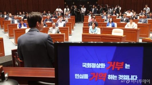 [사진]더불어민주당 의원총회