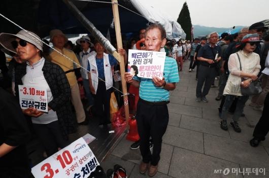 [사진]행정대집행 앞두고 모인 우리공화당원들