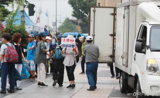 [사진]보행자 불편 초래하는 우리공화당 관계자들