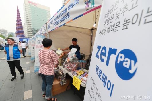 [사진]'우리 먼저 제로페이' 페스티벌 개최