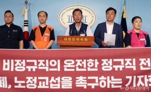 [사진]비정규직의 온전한 정규직 전환 촉구 기자회견