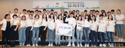[사진]'2019년 K-Move 스쿨 일본취업연수 발대식'