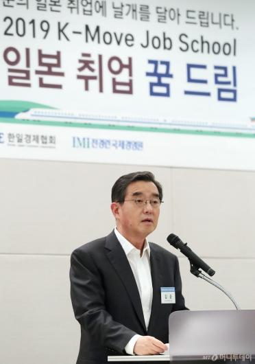 [사진]인사말 하는 김윤 한일경제협회 회장