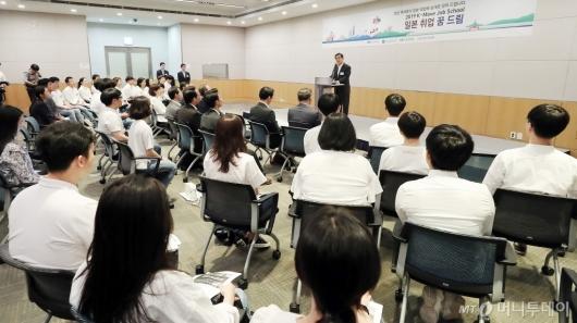 [사진]'일본 취업을 응원합니다'