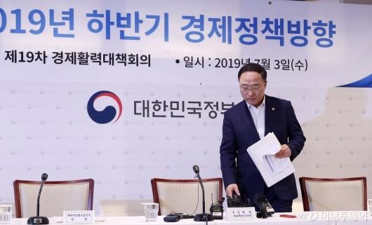 [사진]경제정책 방향 브리핑 참석하는 홍남기