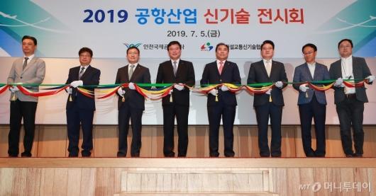 [사진]인천공항공사, '2019 공항산업 신기술 전시회' 개최