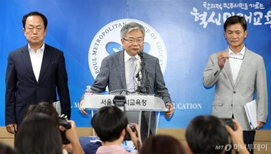 [사진]서울시교육청, , 자사고 13곳 중 8곳 재지정 취소