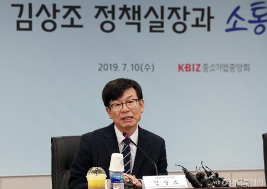 [사진]중기중앙회 찾아 발언하는 김상조 정책실장
