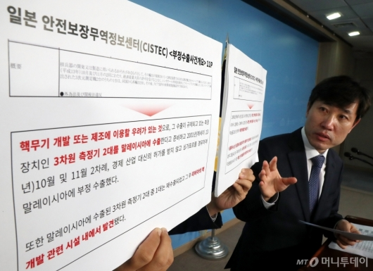 [사진]하태경, 일본의 북한 밀반출 전략물자 자료 공개