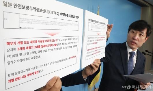 [사진]일본의 북한 밀반출 전략물자 자료 공개하는 하태경