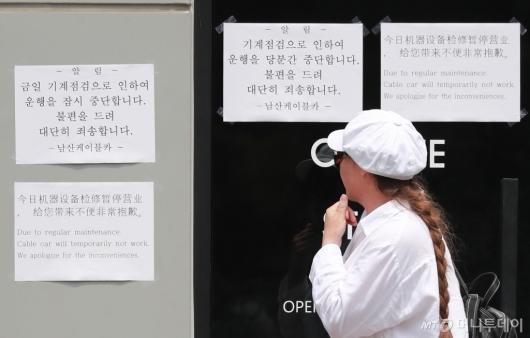 [사진]운행 중단된 남산 케이블카