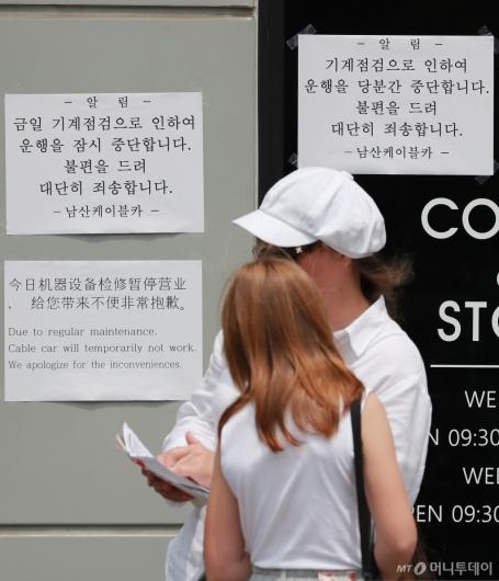 [사진]남산 케이블카 운행 중단...아쉬운 관광객들