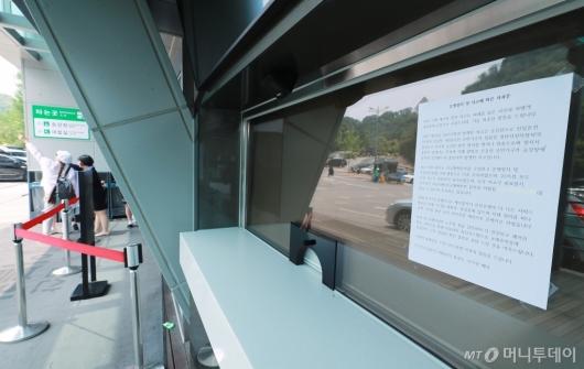 [사진]사과문 붙은 남산 케이블카 매표소
