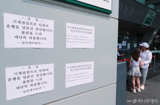 [사진]남산 케이블카 운행 중단