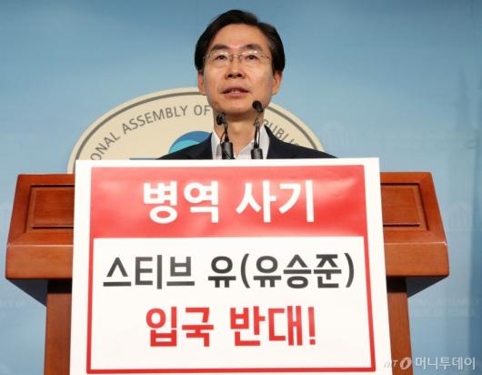 [사진]병역사기 스티브 유(유승준) 입국 반대