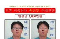 '내연녀 살해' 홍승만 사건은?
