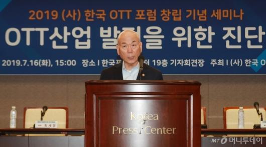 [사진]OTT 포럼 창립 세미나 참석한 이효성 방통위원장
