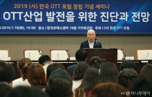 [사진]'한국 OTT 산업 발전을 위한 진단과 전망' 세미나 개최