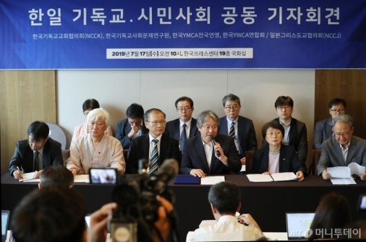 [사진]일본 수출규제에 대한 한일 기독교·시민사회 공동 기자회견