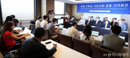 [사진]일본 수출규제 관련 공동 기자회견 갖는 한일 기독교·시민사회