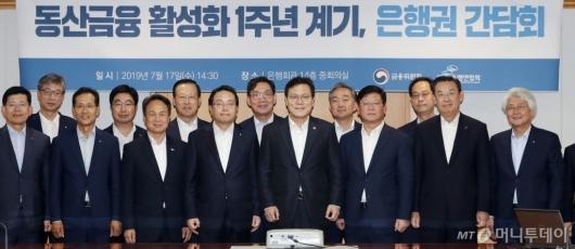 [사진]'동산금융 활성화 1주년 계기, 은행권 간담회'