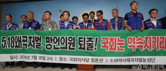 [사진]5.18왜곡처벌, 망언의원 퇴출 관련 기자회견