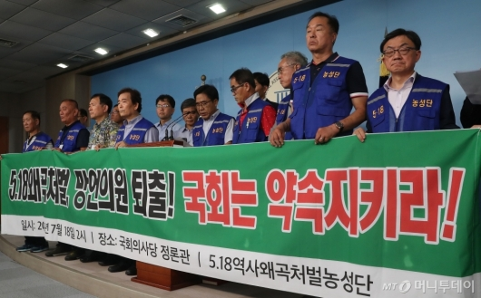 [사진]망언의원 퇴출 촉구하는 5.18역사왜곡처벌농성단