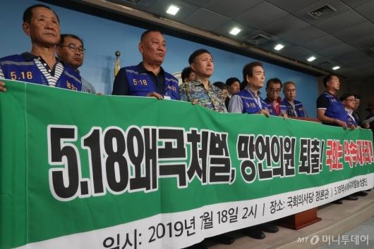 [사진]5.18 망언의원 퇴출 촉구 기자회견