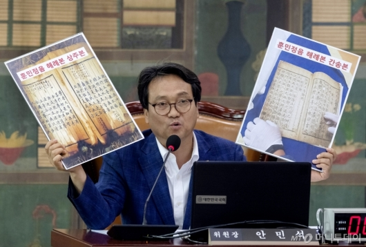 """[사진]안민석 """"훈민정음 상주본 회수해야"""""""