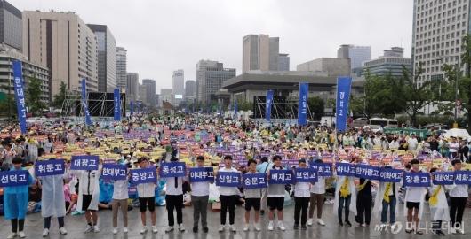 [사진]광화문 광장으로 나온 자사고 학부모 연합회