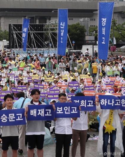 [사진]'자사고 지정 취소 철회하라'