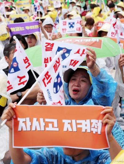 [사진]'자사고 지정 취소 결사반대'