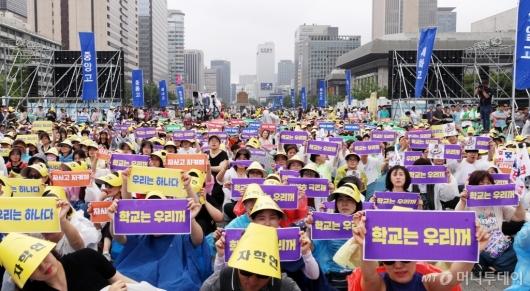 [사진]자사고 폐지 철회 촉구