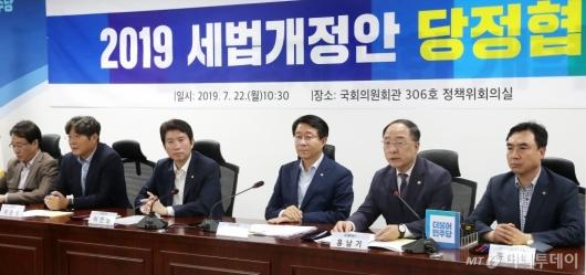 [사진]세법개정안 발언하는 홍남기 부총리