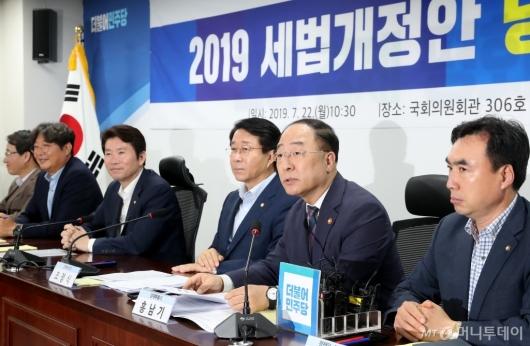 [사진]세법개정안 발언하는 홍남기