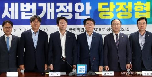 [사진]세법개정안 당정협의