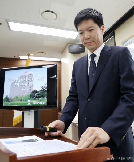 [사진]검찰, 가습기살균제 피해사건 수사 결과 발표