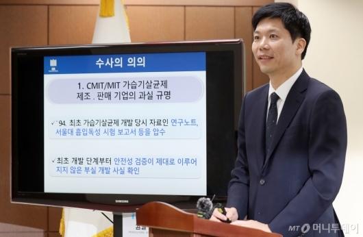 [사진]'유해 가습기 살균제' 수사 결과 브리핑