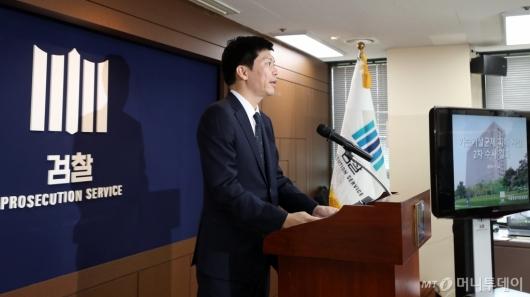 [사진]'가습기 살균제' 사건 8년만 수사 결과 발표